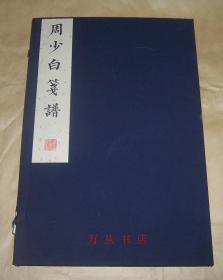 周少白笺谱(线装一函全1册  共三十二帧 )宣纸 木板水印