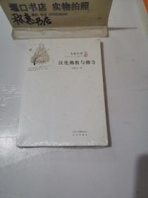 大家小书·汉化佛教与佛寺【未开封】