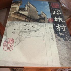 流坑村:中国乡土建筑