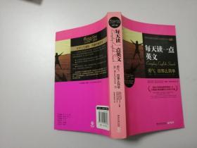 每天读一点英文:每天读一点英文勇气卷