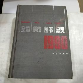 全国科技图书总览1990