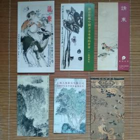 上海东方,大众,和音堂拍卖会(请柬,参观卡)
