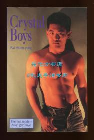 【签名本】白先勇《孽子》(Crystal Boys)英文译本,葛浩文翻译,1990年初版平装,1995年第二次印刷,白先勇签名
