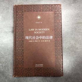 现代社会中的法律