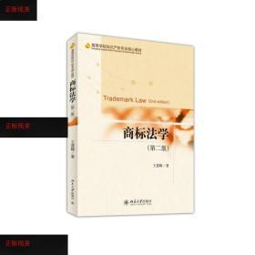 【欢迎下单!】商标法学(第二版)王莲峰北京大学出版社97873012