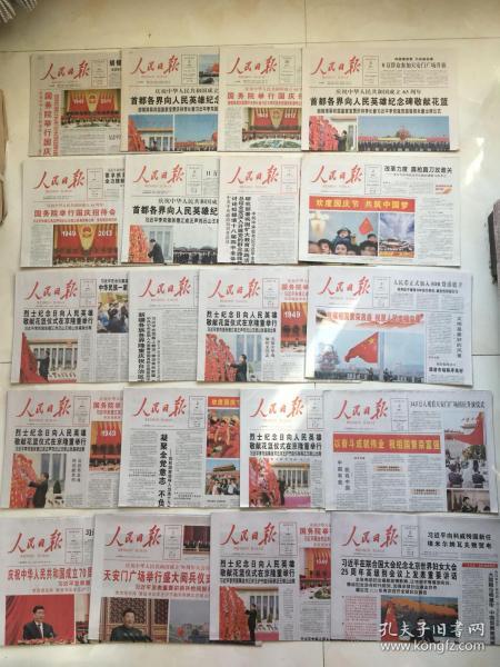 2009、2011-2020年10月1、2日、国庆报十一年全!!!!