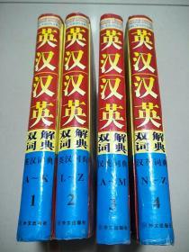 英汉汉英双解词典(1-4册全) 大16开精装 一版一印 2000册    书内写了个名字 9品