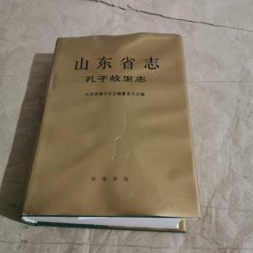 山东省志.71.孔子故里志