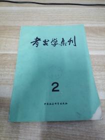 【考古学集刊2】库8/7