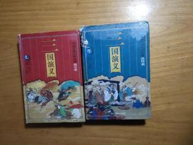 正版现货 连环画三国演义 上下 册   看,陕西人民美术出版社 硬精装