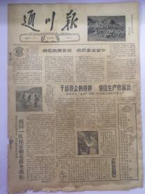 老报纸通川报1963年5月9日(8开四版) 永远保持艰苦奋斗的革命精神; 桃源一队保证棉花苗全苗壮;
