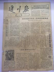 老报纸通川报1963年5月11日(8开四版)  南京路上好八连; 刘少奇主席到越南访问;