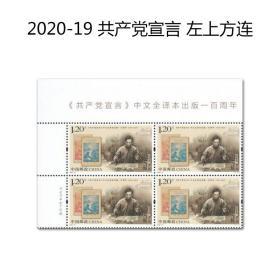 2020-19共产党宣言中文全译本出版一百周年邮票左上方连厂名