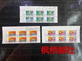 2020-26 海外民生工程 邮票 上半版   上六连