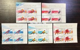 2020-25北京2022年冬奥会—冰上运动邮票右上厂名方连邮票