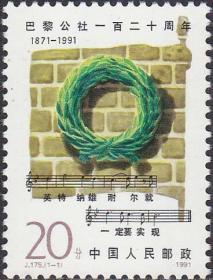 1991年 J175 巴黎公社120周年邮票