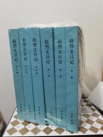 赵烈文日记(中国近代人物日记丛书·全6册)