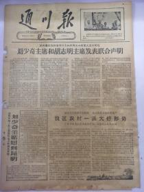 老报纸通川报1963年5月18日(8开四版)  刘少奇主席和胡志明主席发表联合声明; 我区农村一派大好形势;