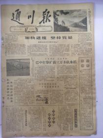 老报纸通川报1963年5月21日(8开四版) 巴中打算扩栽三万多亩水稻; 荔枝公社干部参加劳动形成风气;