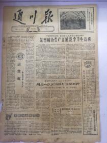 老报纸通川报1963年5月23日(8开四版)  紧密结合生产发展夏季卫生运动; 事事精打细算,处处勤俭节约; 满堂红;