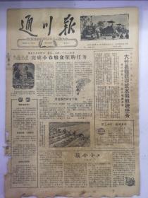 老报纸通川报1963年5月25日(8开四版) 大竹县超额完成水稻栽秧任务; 刘少奇主席回到北京;