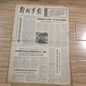解放军报 1972年7月12-17日 连续6日合售