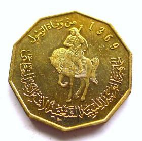 十边型币 利比亚1/4第纳尔硬币 2001年 直径30MM 全新