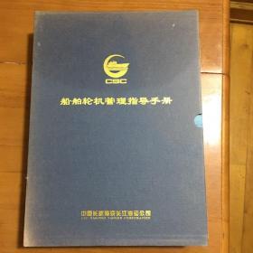 船舶轮机管理指导手册(上下)