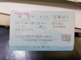 2017年保定站(T231)→石家庄站火车票