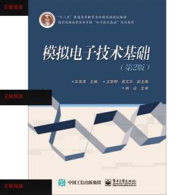 """【欢迎下单!】模拟电子技术基础(第2版)/""""十二五""""普通高等教"""