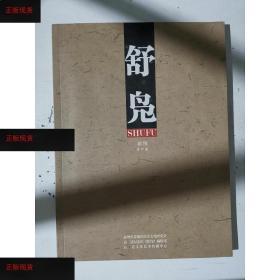 【欢迎下单!】【欢迎下单!】(现货)舒凫  9787207096005不详