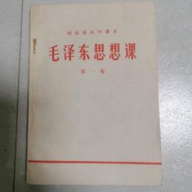 河南省高中课本  毛泽东思想课 第一册