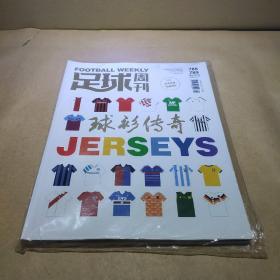 足球周刊 球衫传奇 2020 788 789 9/10 全新未拆封