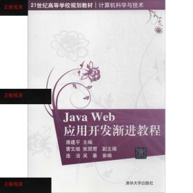 【欢迎下单!】Java Web应用开发渐进教程(21世纪高等学校规划教