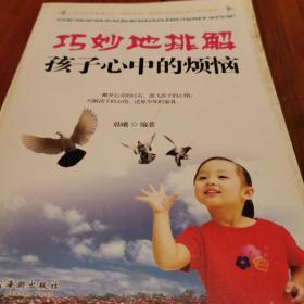巧妙地排解孩子心中的烦恼