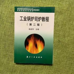工业锅炉司炉教程(第2版)