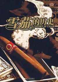雪茄的历史