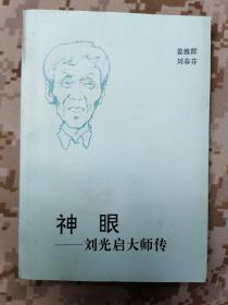 神眼——刘光启大师传