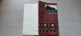 1980年广东人民出版社《五指山传说》黎国器签赠