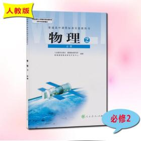 正版人教版高中物理书必修二高中物理必修2课本教材教科书