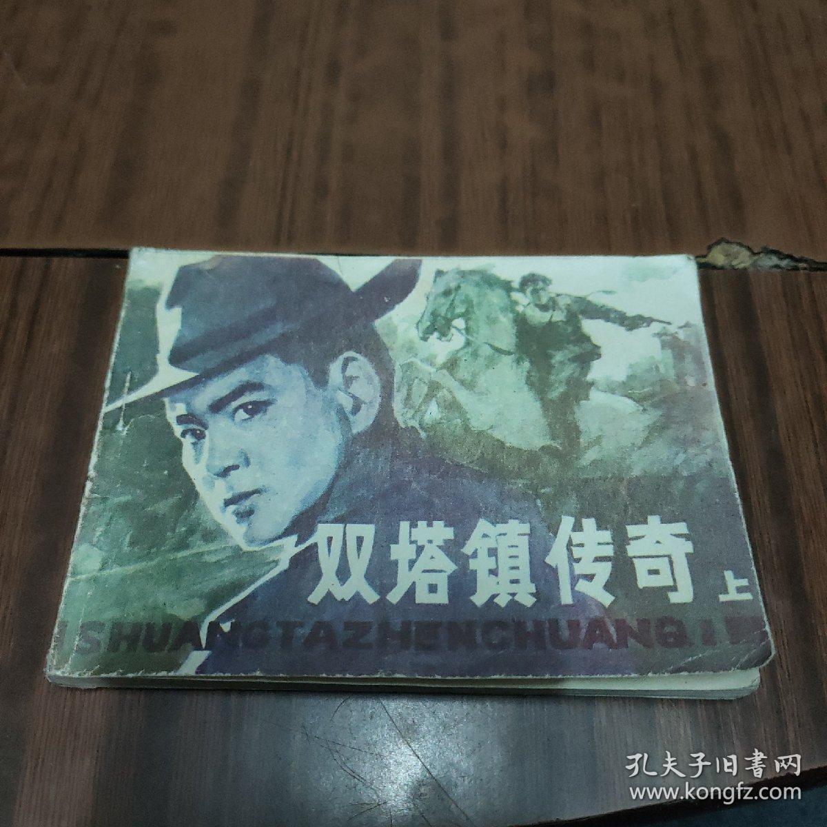 双塔镇传奇(上)(箱12)