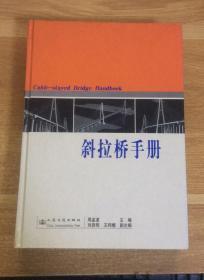 斜拉桥手册