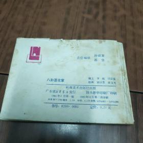 八卦莲花掌(箱12)