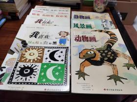 小普罗艺术丛书(全7册)(小画家的天空系列3册:静物画/风景画/动物画;我喜欢系列2册:我喜欢红色黄色蓝色/我喜欢绿色棕色白和黑;创意小画家系列2册:蜡笔色铅笔粉彩笔/广告颜料水彩彩色笔)