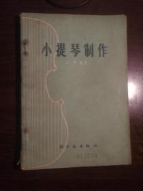 FLX22 小提琴制作(77年1版1印、馆藏)