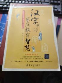 汉字中的家庭教育智慧 签赠本