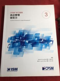 CPSM 学习指南 供应管理领导力〔3〕