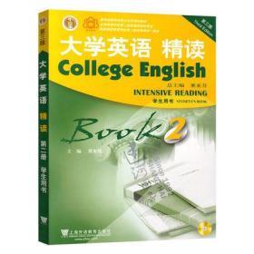 大学英语精读2学生用书第三版董亚芬 上海外语教育