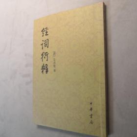 经词衍释 繁体竖版 32开 平装本(清)吴昌莹 著 中华书局 2003年1版5印 私藏 全新品相