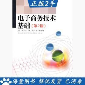 电子商务技术基础第二2版何枫西南交通大学出版社9787564301422